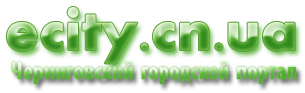 ECITY.CN.UA -ЧЕРНИГОВСКИЙ ГОРОДСКОЙ ПОРТАЛ