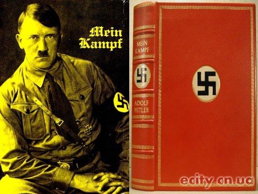 Адольф Гитлер. Книга Mein Kampf (Моя борьба)