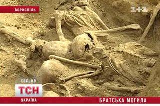 В Борисполе на одном из полей при прокладке газопроводов в траншее нашли захоронение 200 советских солдат.