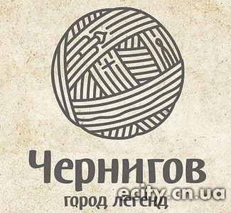 Чернигов город легенд. Бренд Чернигова