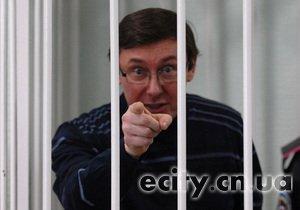 луценко в суде