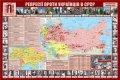 Презентация во Львове: Карта репрессий против украинцев