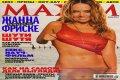 Голая Жанна Фриске. Эротическая фотосессия для журнала Maxim. ФОТО