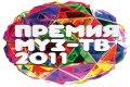 Премия Муз-ТВ 2011. ФОТО ВИДЕО