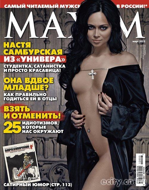 nastasya-samburskaya-golaya-maksim