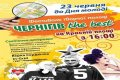 Ко Дню молодежи в Чернигове состоится фестиваль «Чернигов the best». ВИДЕО