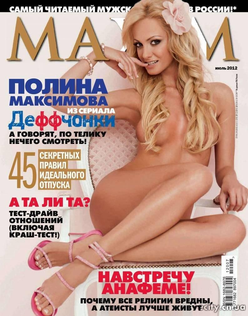 Полина Максимова в перерывах между съемками успела поучаствовать в откро