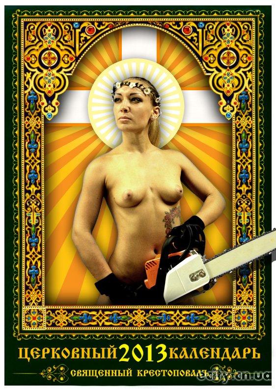 Православный календарь от FEMEN