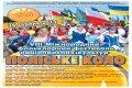 """Фестиваль """"Полесский круг 2013"""" в Чернигове. Анонс"""