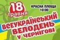 В Чернигове пройдет всеукраинский «Велодень - 2014». Анонс
