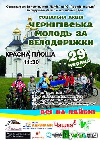 Черниговская молодежь за велодорожки