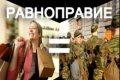 Мизандрия - мужененавистничество. Фильм о мужском бесправии в РФ (запрещенный к показу по ТВ). ВИДЕО