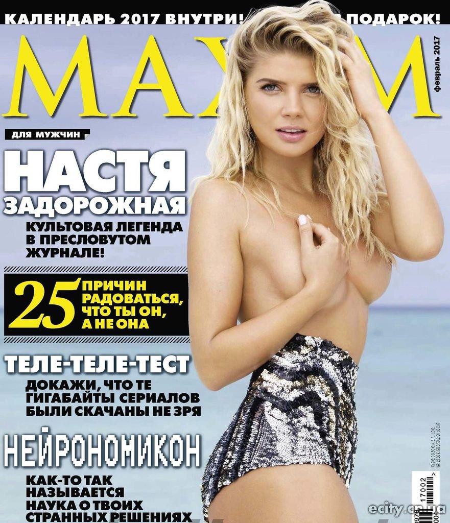 Журнал maxim декабрь 2008 100 секс красавиц россии