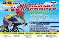 В области пройдет чемпионат Чернигова и открытая XI спартакиада по велоспорту. Анонс мероприятий