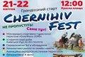 Фестиваль в Чернигове - Chernihiv Fest. Анонс. ФОТО