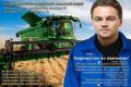 Ди Каприо появился в рекламе аграрного лицея в Черниговской области
