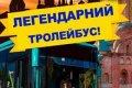 Поездки в черниговских троллейбусах №8 станут импровизированными экскурсиями