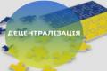 В Черниговской области будет 57 ОТГ вместо 22 районов